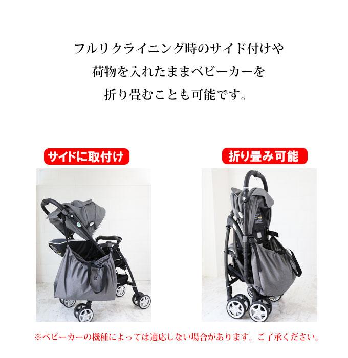 ベビーカーアンダーバッグ ベビーカー用バッグ バギーバッグ 収納バッグ 着脱簡単