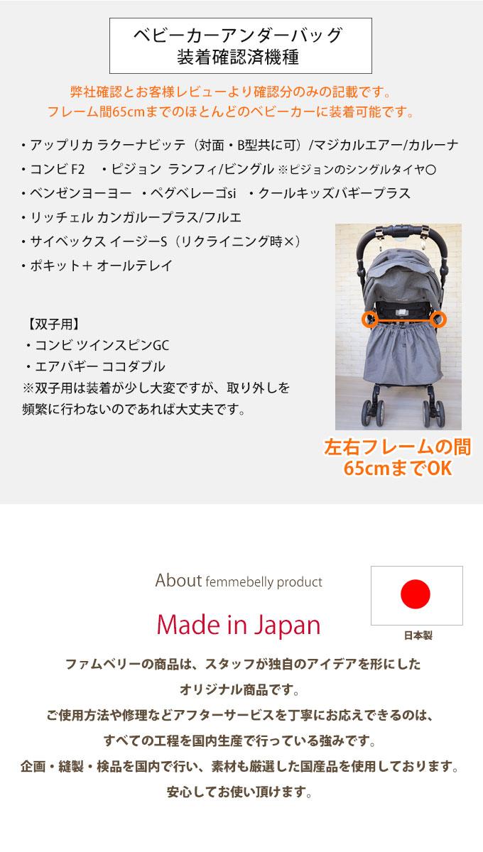 ベビーカーアンダーバッグ ベビーカー用バッグ バギーバッグ 収納バッグ 取り付け可能機種