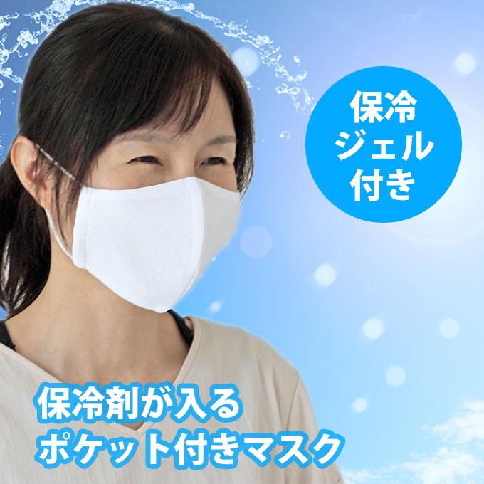 保冷剤ポケット付き マスク 冷やしマスク ファムベリー