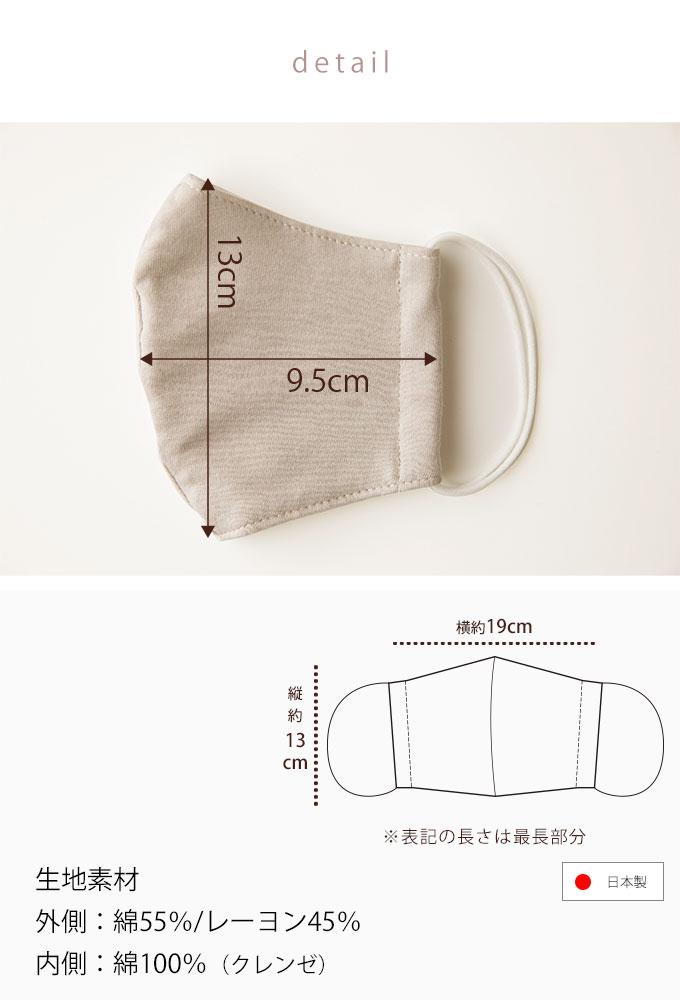 マスクの詳細です。 日本製 クレンゼ生地 大人用 立体縫製