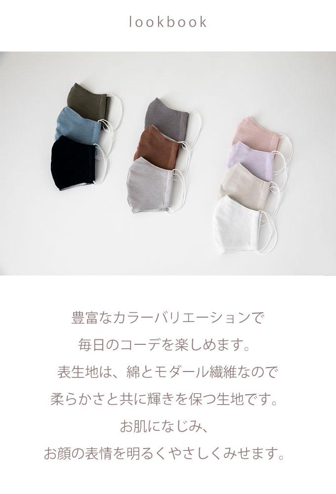 マスク お顔の表情を明るくするカラーバリエーションと優しいモダール生地です。 日本製 クレンゼ生地 大人用 立体縫製
