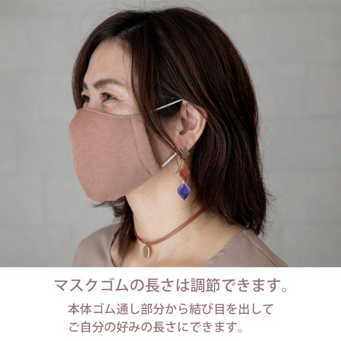 マスクゴムの長さは調節が可能です。日本製 クレンゼ生地 大人用 立体縫製