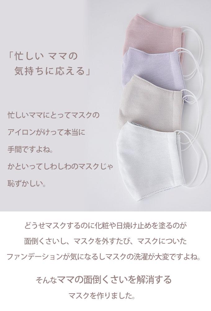 マスク 忙しい気持の気持ちに応えるマスク 面倒くさいアイロンなしでもOK 日本製 クレンゼ生地 大人用 立体縫製