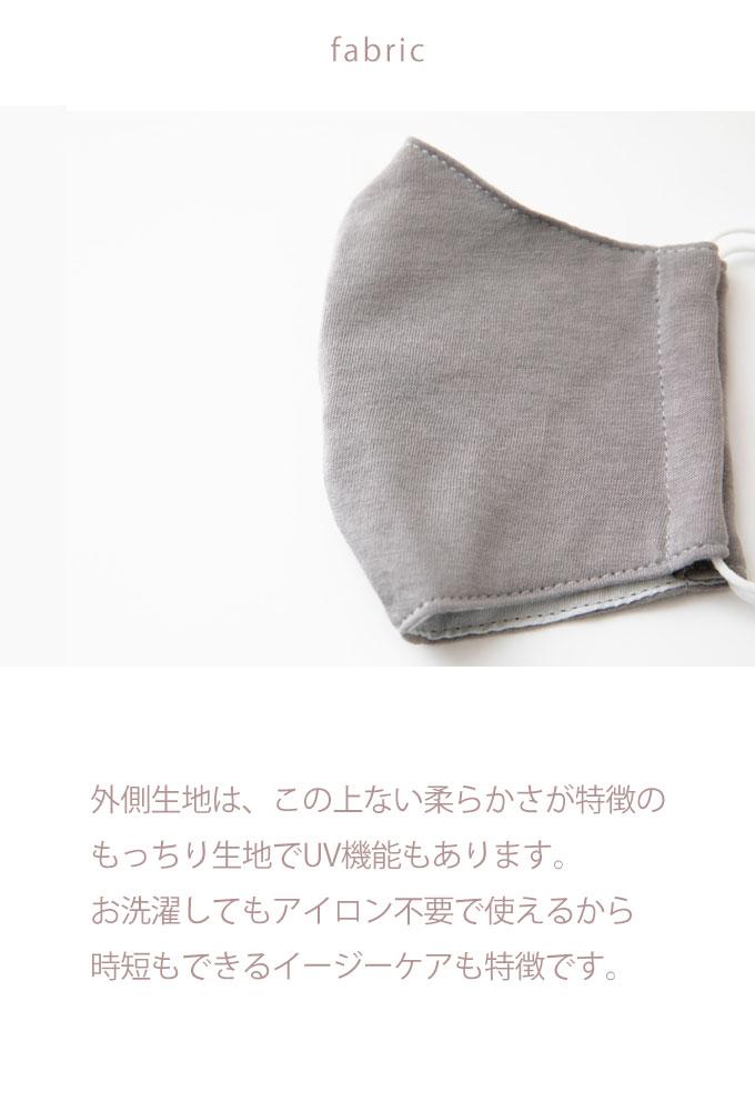 マスク 外側生地は、柔らかさが特徴のもっちり生地。UV機能もあります。 日本製 クレンゼ生地 大人用 立体縫製