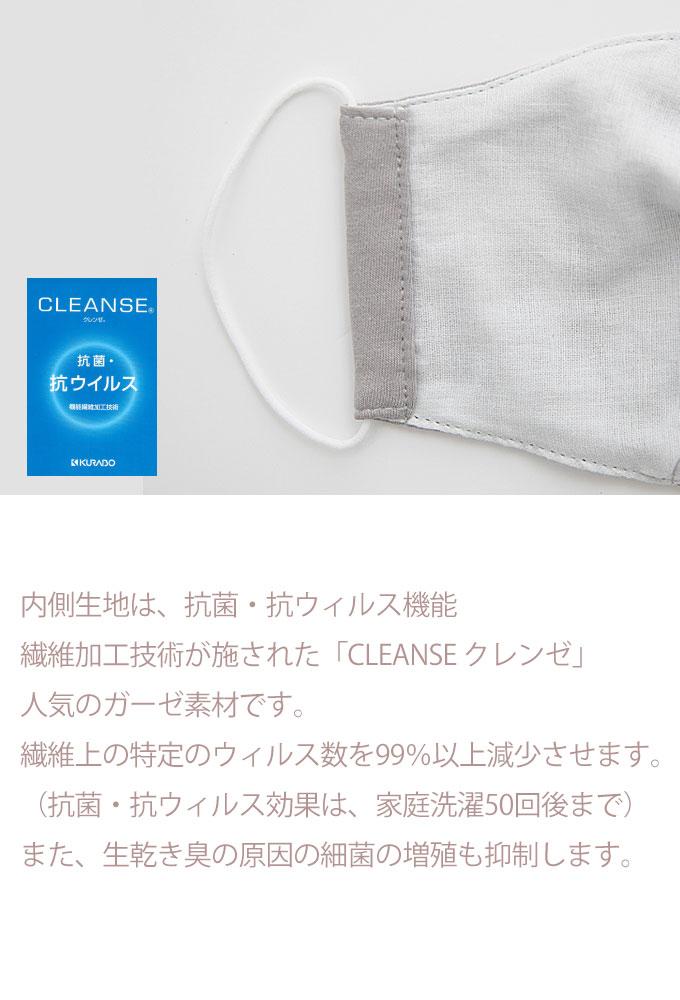 マスク 内側生地は、抗菌・抗ウィルス機能加工技術のクレンゼ生地。日本製 大人用 立体縫製