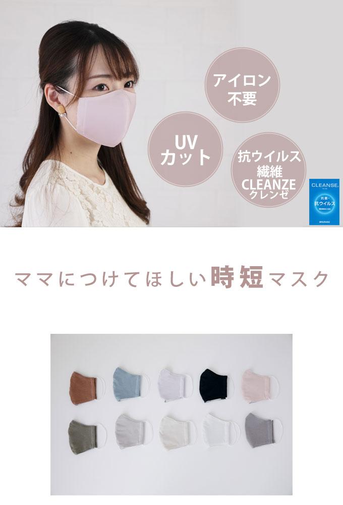 マスク 日本製 クレンゼ生地 大人用 立体縫製 ママに付けてほしい時短マスク
