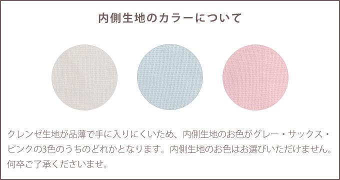 日本製 クレンゼ生地 大人用 立体縫製