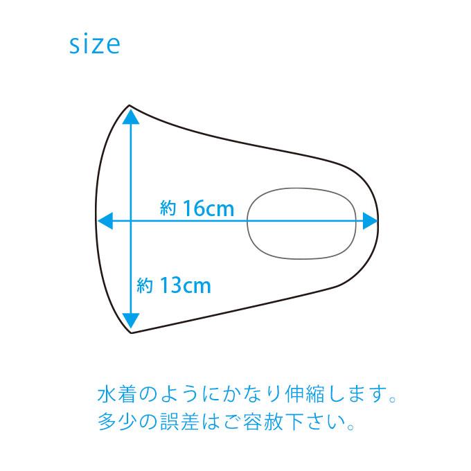 ストレッチ素材×クレンゼ素材 マスク  サイズについて ファムベリー