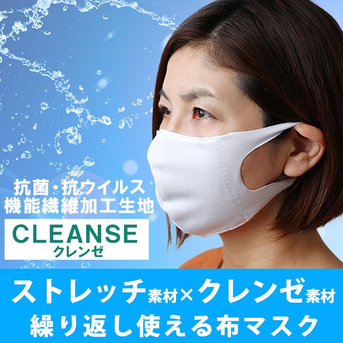ストレッチ素材×クレンゼ素材 マスク ファムベリー
